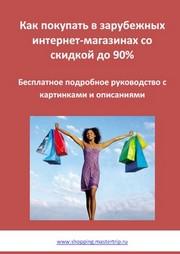 Покупка в зарубежных интернет-магазинах